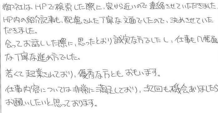 相談:東京都北区の相続相談の感想