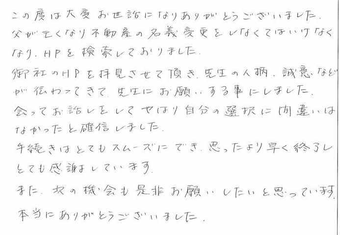 朝霞市の名義変更(土地・家)の相談
