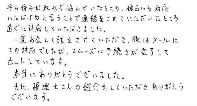 司法書士:相談の口コミ・評判9