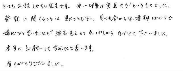 志木市の不動産名義変更:お客様の感想