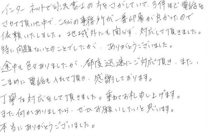 お客様からのお手紙(志木市の土地・家の名義変更について)