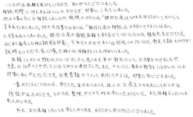 郵便局(ゆうちょ銀行)での遺産相続手続き(板橋区)