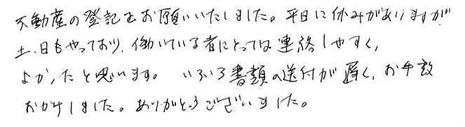 司法書士の評判・口コミ12