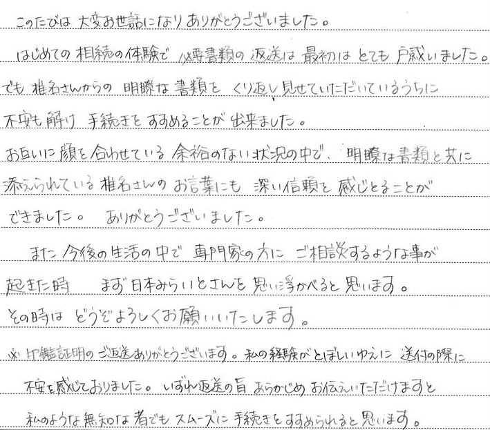 千川駅エリアの相続相談者の評価