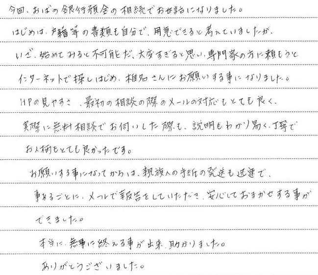 司法書士の口コミ・評判14