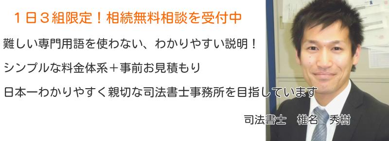 戸田市の相続登記(不動産相続)