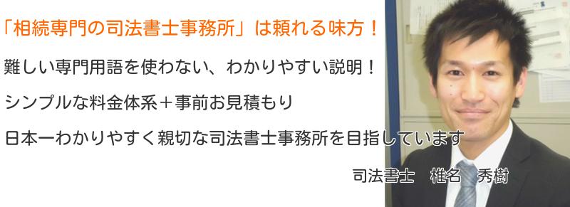 税理士・行政書士との業務提携(司法書士椎名秀樹)