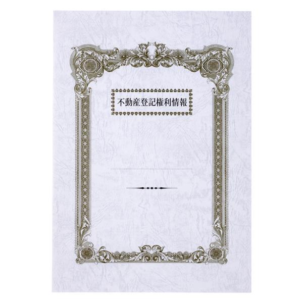 登記完了証の表紙カバー