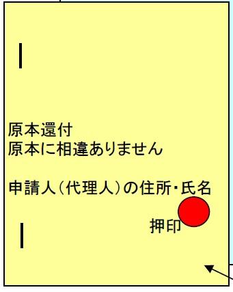 相続登記の原本還付の処理方法