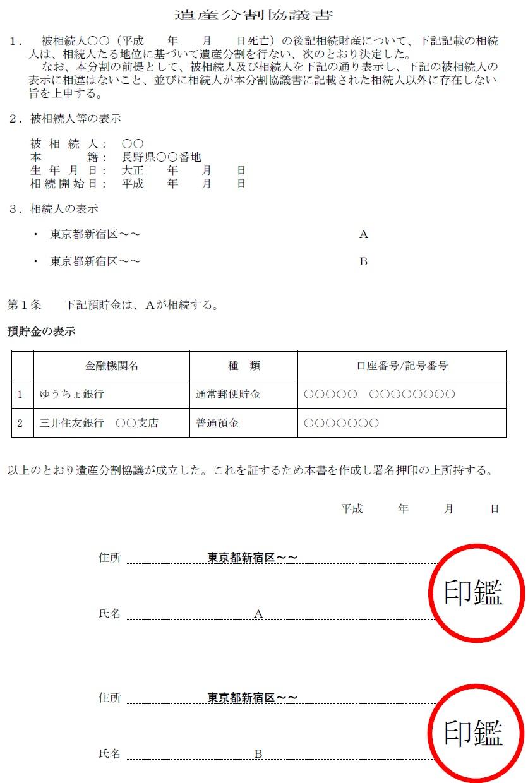 分割協議書の例