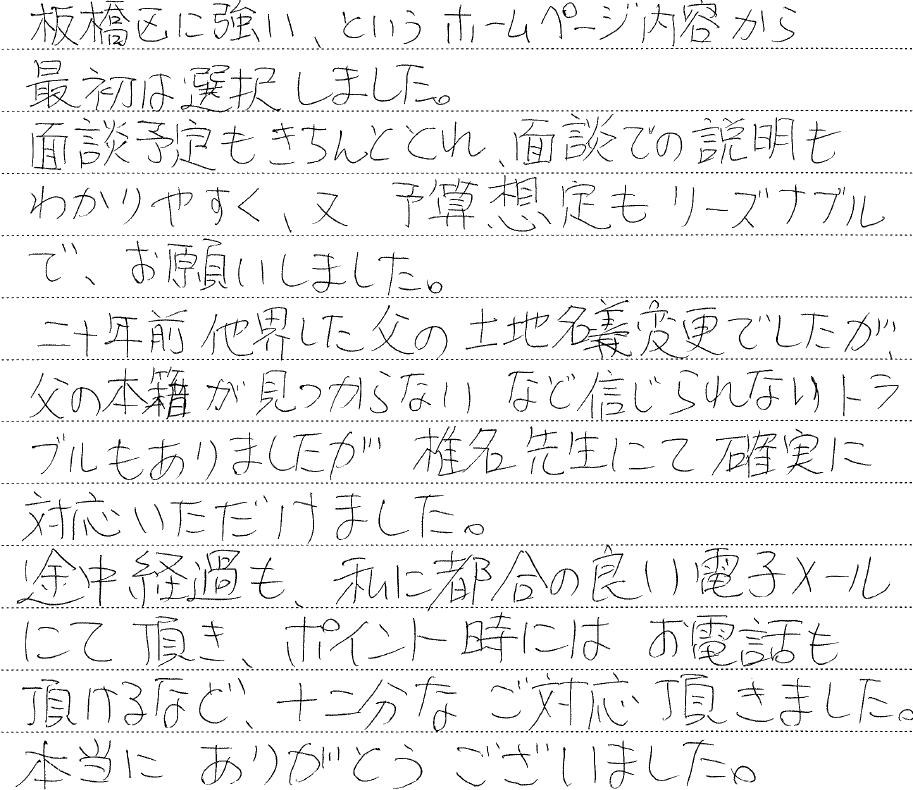 大山駅対応の相続手続き